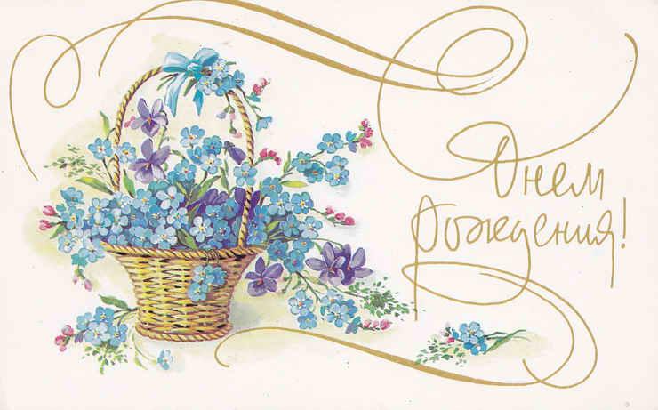 Советские открытки с днём рождения женщине